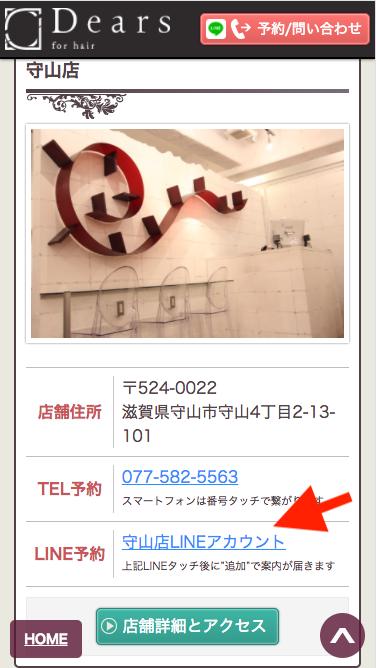 LINEからのご予約&問い合わせ方法 | 滋賀県守山市の髪質改善美容 ...